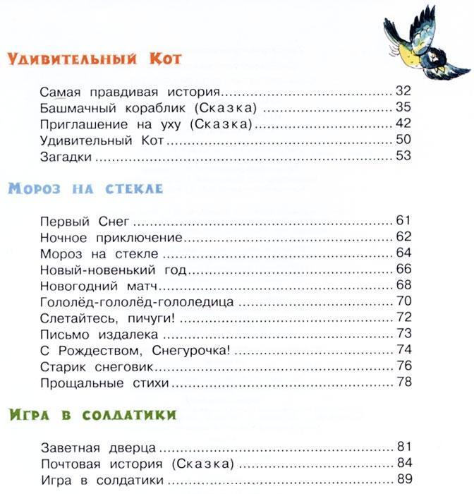 """Купить книгу """"Игра в солдатики"""""""