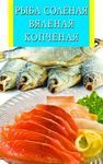 Рыба соленая, вяленая, копченая