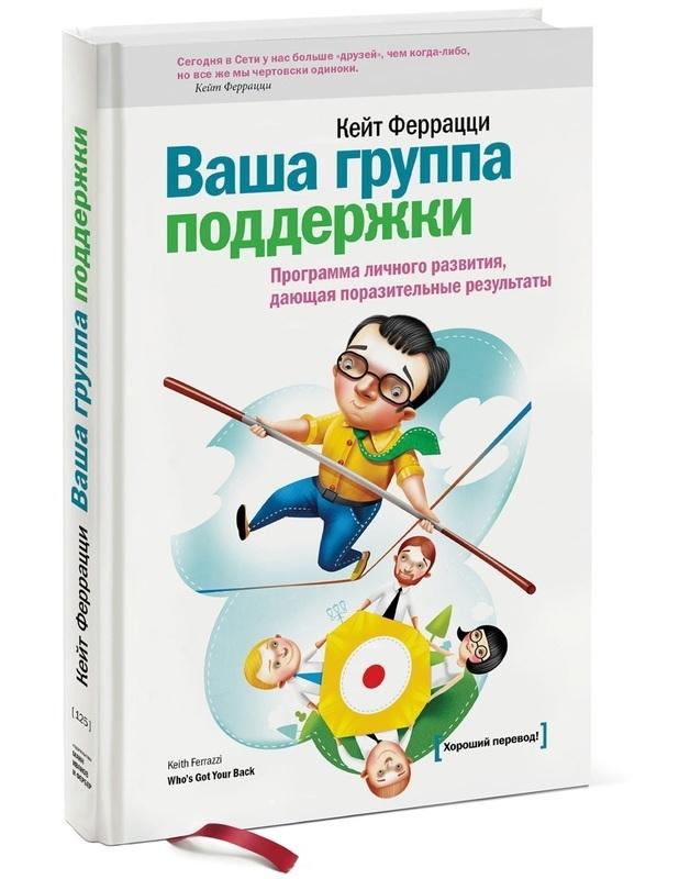 """Купить книгу """"Ваша группа поддержки. Программа личного развития, дающая поразительные результаты"""""""