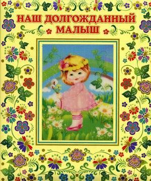 """Купить книгу """"Наш долгожданный малыш"""""""