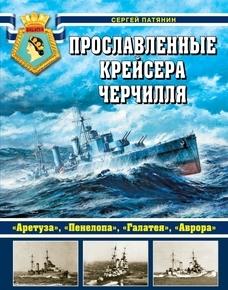 Книга Прославленные крейсера Черчилля. «Аретуза», «Пенелопа», «Галатея», «Аврора»