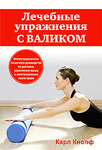 Лечебные упражнения с валиком