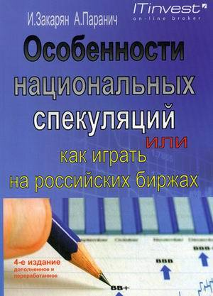 """Купить книгу """"Особенности национальных спекуляций, или Как играть на российских биржах"""""""