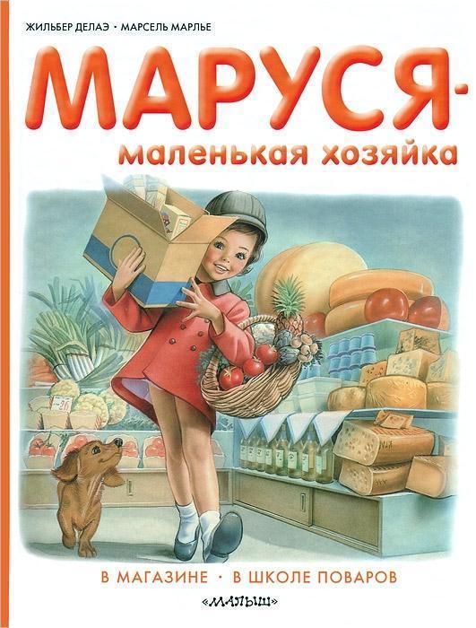 """Купить книгу """"Маруся - маленькая хозяйка. В магазине. В школе поваров"""""""