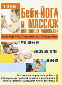 """Купить книгу """"Беби-йога и массаж для самых маленьких"""""""