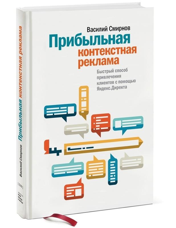 """Купить книгу """"Прибыльная контекстная реклама. Быстрый способ привлечения клиентов с помощью Яндекс.Директа"""""""