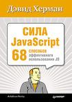 Сила JavaScript. 68 способов эффективного использования JS