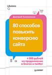 80 способов повысить конверсию сайта