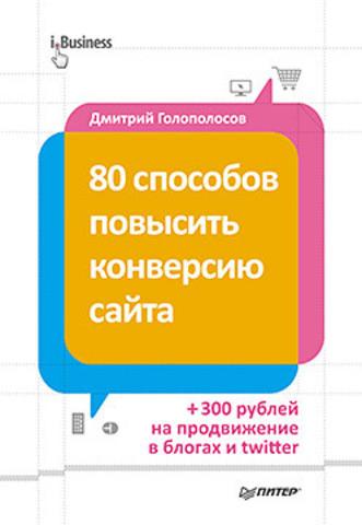 """Купить книгу """"80 способов повысить конверсию сайта"""""""
