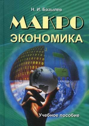 """Купить книгу """"Макроэкономика"""""""