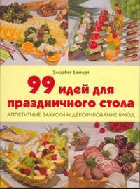"""Купить книгу """"99 идей для праздничного стола. Аппетитные закуски и декорирование блюд"""""""