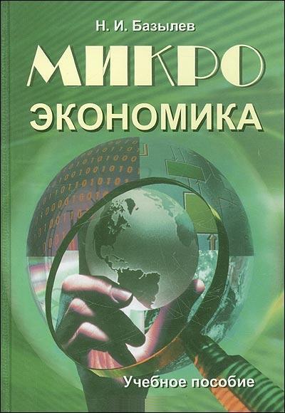 """Купить книгу """"Микроэкономика"""""""