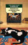 Житейские воззрения кота Мурра