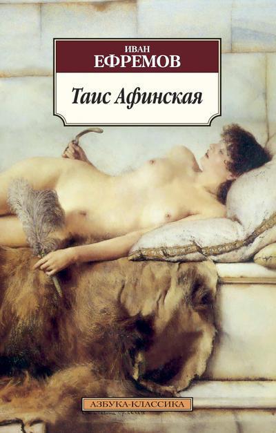 """Купить книгу """"Таис Афинская"""""""