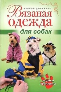 купить книгу вязаная одежда для собак в киеве и украине