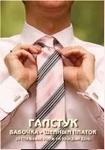 Галстук, бабочка, шейный платок. 20 стильных узлов на каждый день