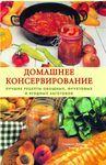 Домашнее консервирование. Лучшие рецепты овощных, фруктовых и ягодных заготовок - купить и читать книгу