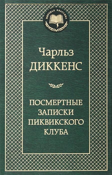 """Купить книгу """"Посмертные записки Пиквикского клуба"""""""