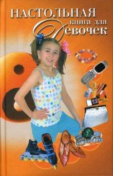 """Купить книгу """"Настольная книга для девочек"""""""