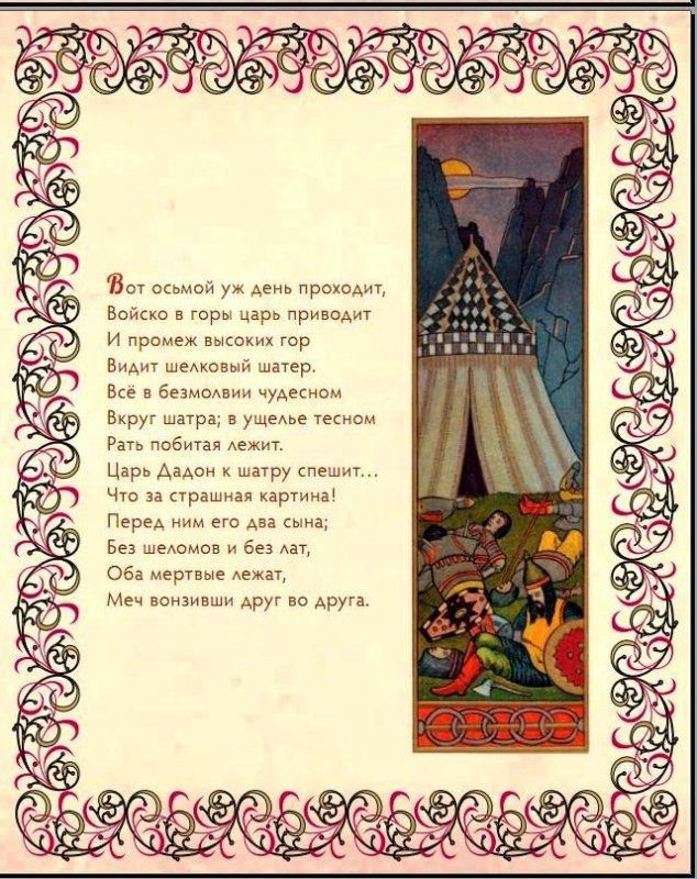 """Купить книгу """"Сказка о золотом петушке"""""""