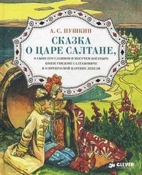 "Купить книгу ""Сказка о царе Салтане, о сыне его славном и могучем богатыре князе Гвидоне Салтановиче и о прекрасно"""