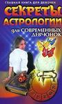 """Фото книги """"Секреты астрологии для современных девчонок"""""""