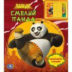 Кунг-фу Панда. Смелый Панда