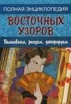 Полная энциклопедия восточных узоров. Вышиваем, рисуем, декорируем