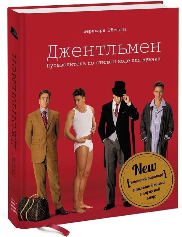 """Купить книгу """"Джентльмен. Путеводитель по стилю и моде для мужчин"""""""
