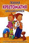Полная хрестоматия для дошкольников с методическими подсказками для педагогов и родителей в 2-х книгах. Книга 2