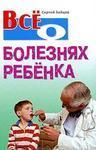Все о болезнях ребенка