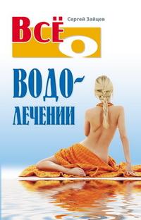 """Купить книгу """"Все о водолечении"""""""