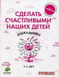 """Купить книгу """"Сделать счастливыми наших детей. Дошкольники 3-6 лет"""""""