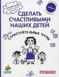"""Купить книгу """"Самостоятельные мамы"""""""