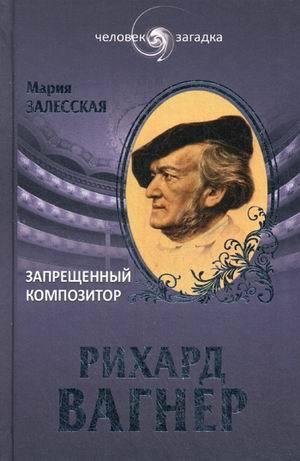 """Купить книгу """"Рихард Вагнер. Запрещенный композитор"""""""