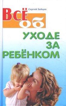 """Купить книгу """"Все об уходе за ребенком"""""""
