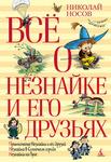 """Книга """"Все о Незнайке и его друзьях"""" обложка"""