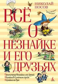 """Купить книгу """"Все о Незнайке и его друзьях"""""""