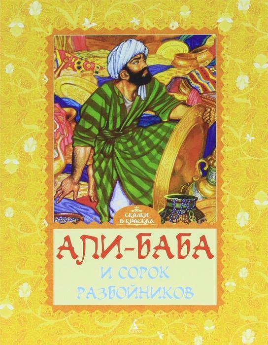 """Купить книгу """"Али-Баба и сорок разбойников"""""""
