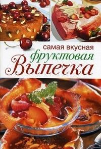 """Купить книгу """"Самая вкусная фруктовая выпечка"""""""