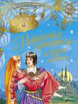 Невесомая принцесса и другие сказки