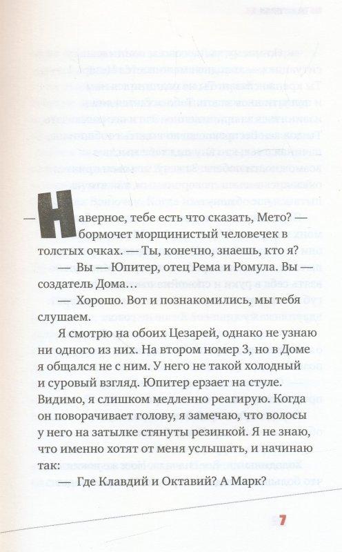 """Купить книгу """"Мето. Книга 3. Мир"""""""