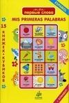 Мои первые слова. Испанский язык (комплект из 15 книжек-кубиков)