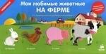 Мои любимые животные на ферме (комплект из 4 книг)