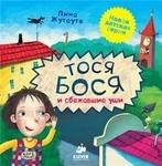 Тося-Бося и сбежавшие уши - купить и читать книгу