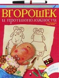 """Купить книгу """"Вгорошек и противоположности"""""""
