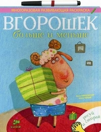 """Купить книгу """"Вгорошек. Больше и меньше"""""""