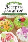 Десерты для детей