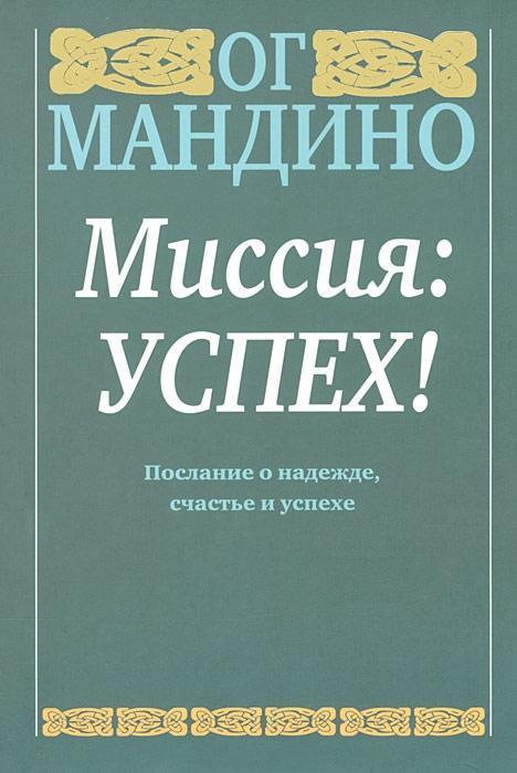 """Купить книгу """"Миссия: успех!"""""""