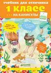 Учебник для отличника на каникулы. 1 класс